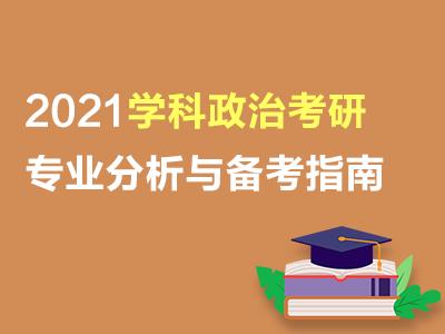 学科思政2021年考研专业分析与备考指南(共1套打包)