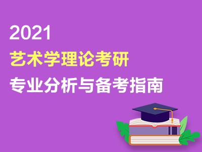 艺术学理论2021年考研专业分析与备考指南(共1套打包)