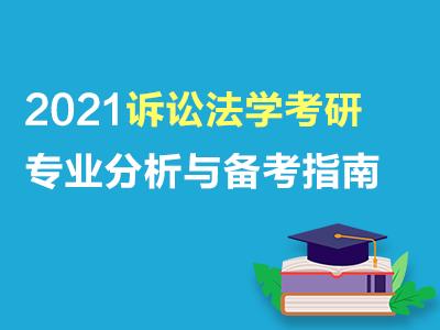 诉讼法学2021年考研专业分析与备考指南(共2套打包)