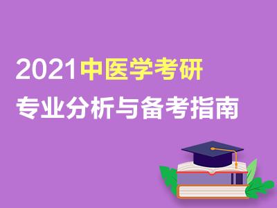 中医学2021年考研专业分析与备考指南(共2套打包)