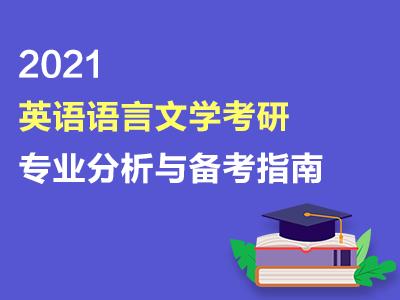 英语语言文学2021年考研专业分析与备考指南(共2套打包)
