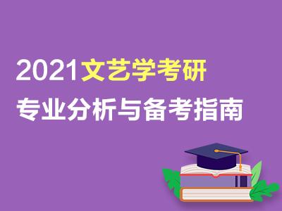 文艺学2021年考研专业分析与备考指南(共1套打包)