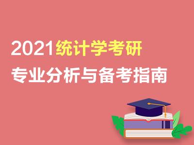 统计学2021年考研专业分析与备考指南(共2套打包)
