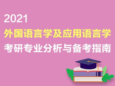 外国语言学及应用语言学2021年考研专业分析与备考指南(共2套打包)