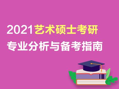 艺术硕士2021年考研专业分析与备考指南(共1套打包)