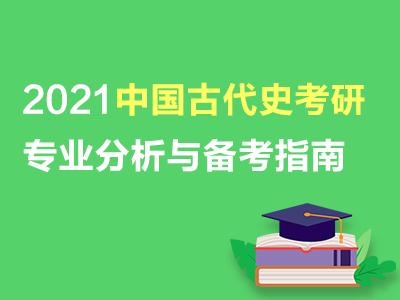 中国古代史2021年考研专业分析与备考指南(共2套打包)