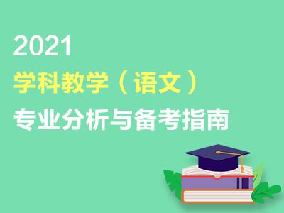 学科语文2021年考研专业分析与备考指南(共1套打包)
