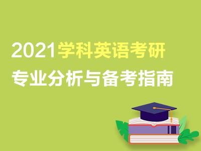 学科教学(英语)2021年考研专业分析与备考指南(共2套打包)