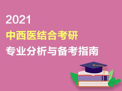 中西医结合2021年考研专业分析与备考指南(共1套打包)
