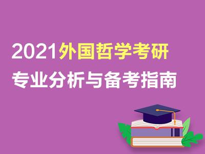 外国哲学2021年考研专业分析与备考指南(共2套打包)