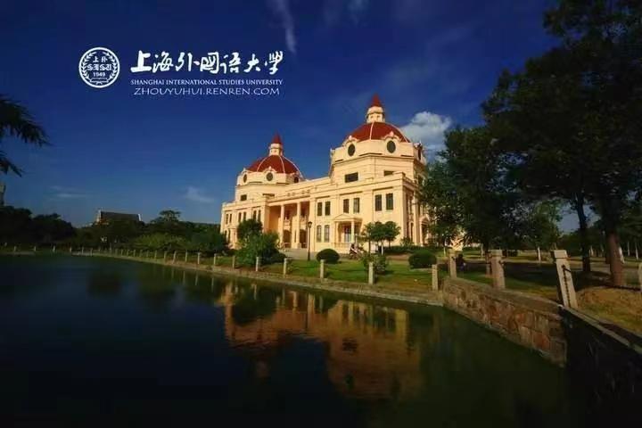 上海外国语大学(共35套打包)