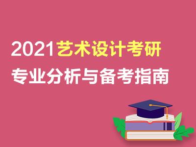 艺术设计2021年考研专业分析与备考指南(共2套打包)