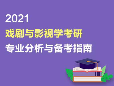 戏剧与影视学2021年考研专业分析与备考指南(共2套打包)