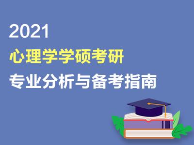 心理学学硕2021年考研专业分析与备考指南(共1套打包)