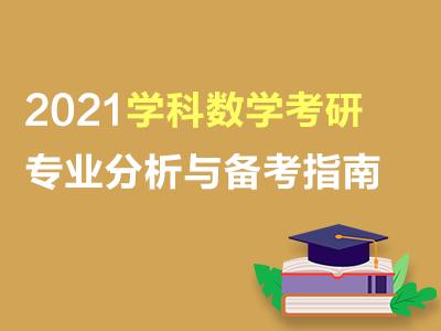 学科数学2021年考研专业分析与备考指南(共2套打包)