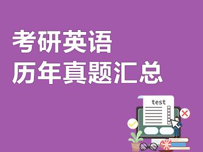 考研英语历年真题汇总(共2套打包)