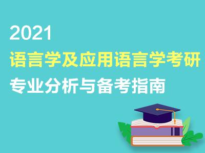 语言学及应用语言学2021年考研专业分析与备考指南(共1套打包)