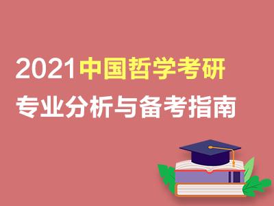 中国哲学2021年考研专业分析与备考指南(共1套打包)