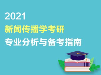 新闻传播学2021年考研专业分析与备考指南(共1套打包)