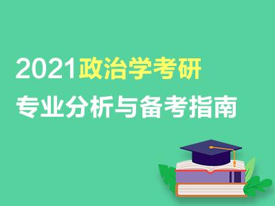 政治学2021年考研专业分析与备考指南(共2套打包)