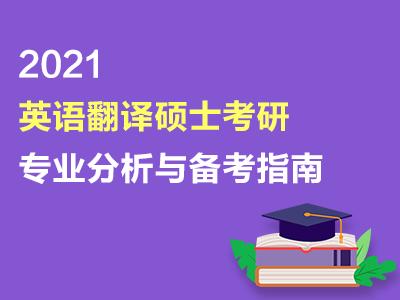 英语翻译硕士2021年考研专业分析与备考指南(共2套打包)
