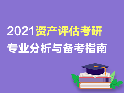 资产评估2021年考研专业分析与备考指南(共1套打包)