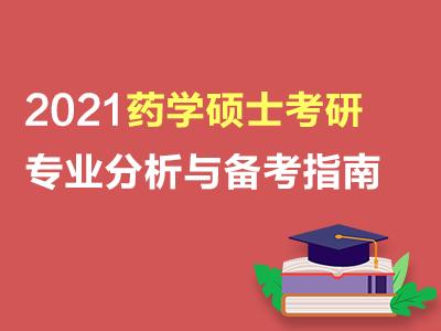药学硕士2021年考研专业分析与备考指南(共2套打包)