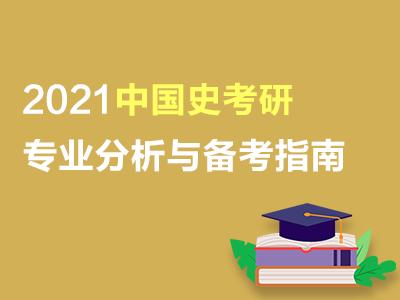 中国史2021年考研专业分析与备考指南(共2套打包)