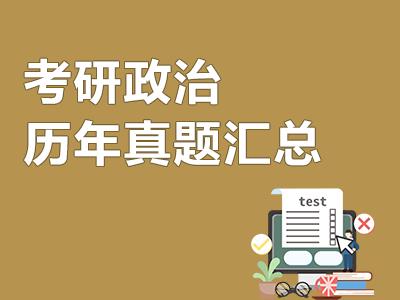 考研政治历年真题汇总(共6套打包)