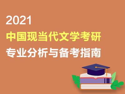 中国现当代文学2021年考研专业分析与备考指南(共1套打包)