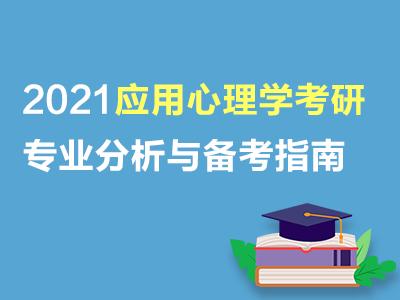 应用心理学2021年考研专业分析与备考指南(共2套打包)