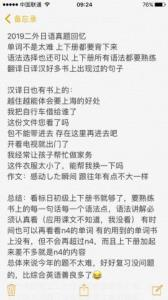 2019年北京科技大学二外日语真题回忆.jpg