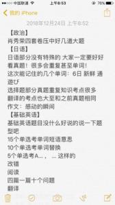 2019年北京科技大学日语真题回忆.jpg
