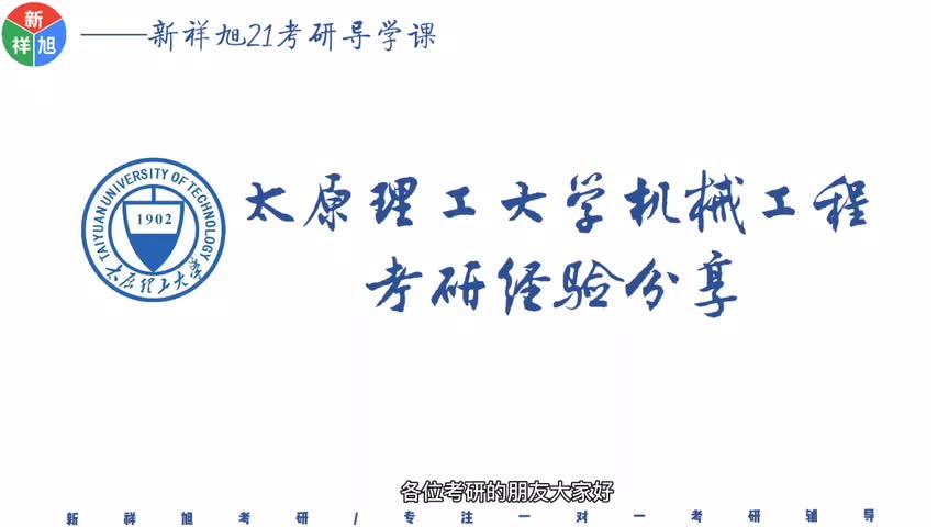 【新祥旭】2021年太原理工大学机械工程高分考研导学课.mp4