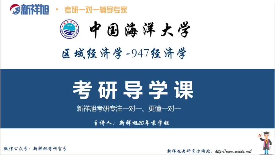 新祥旭导学课-中国海洋大学区域经济学高分考研指导.mp4