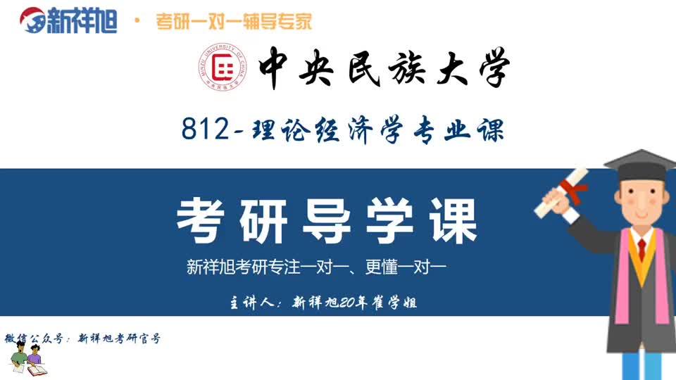 【新祥旭考研】2021年中央民族大学812理论经济学考研导学课.mp4