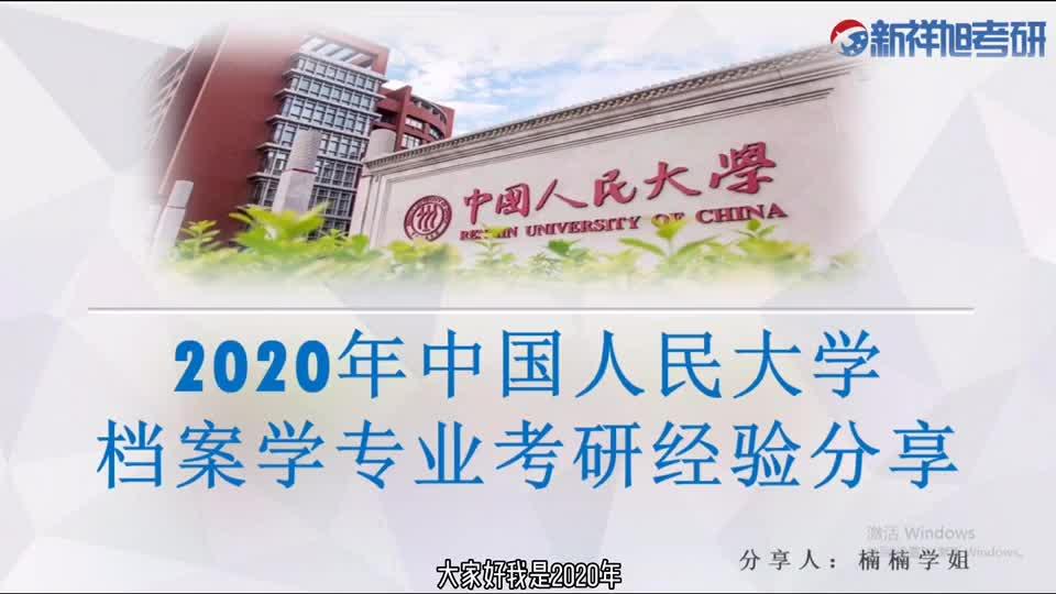 【新祥旭考研】2021年中国人民大学档案学考研高分导学指导.mp4