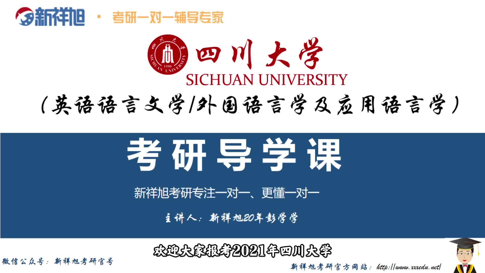 四川大学英语语言文学.MP4