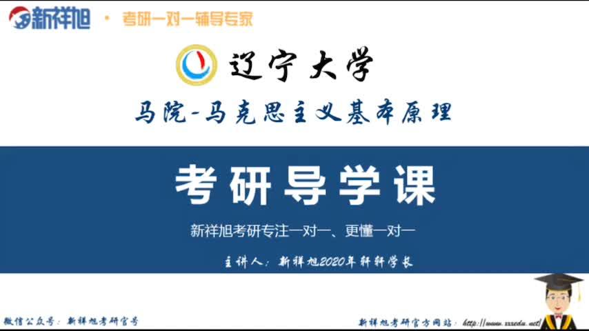 辽宁大学马克思主义基本原理.mp4