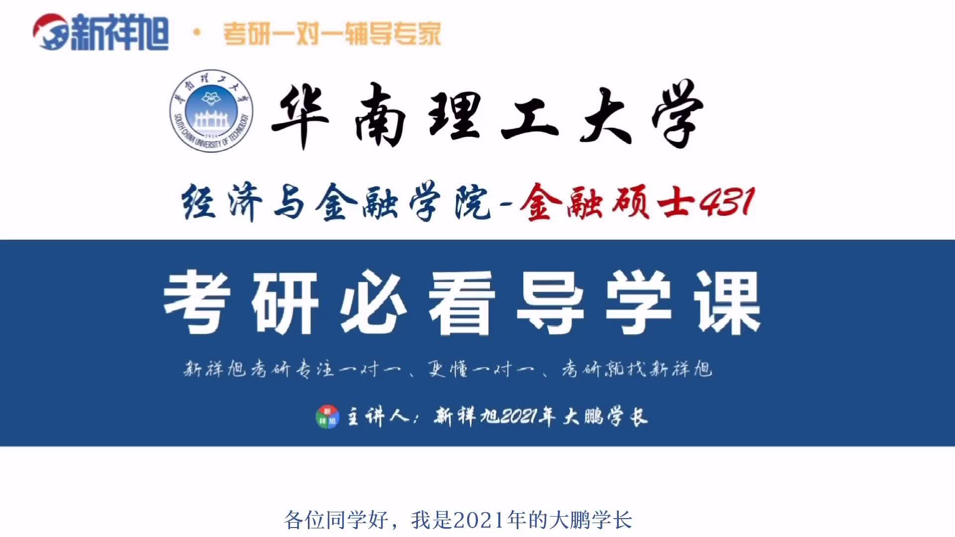 【新祥旭考研】大鹏学长-华南理工大学-金融硕士431考研导学课.MP4