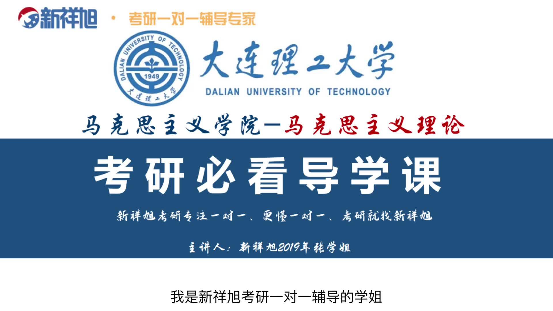 【新祥考研】21冲刺必看大连理工大学马克思主义理论考研高分导学指导.MP4