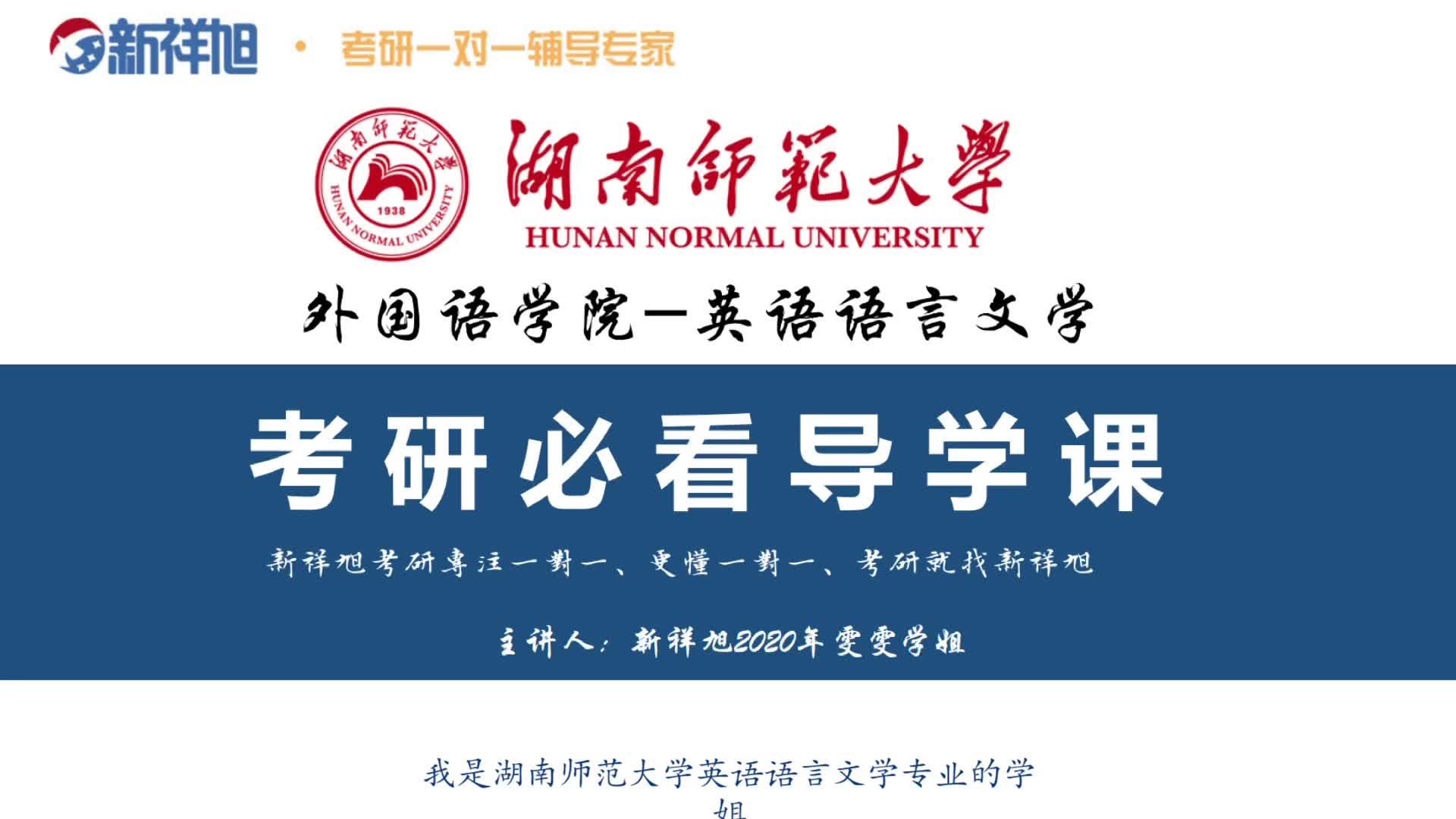【新祥旭考研】湖南师范大学-外国语学院-英语语言文学考研学姐导学课.MP4