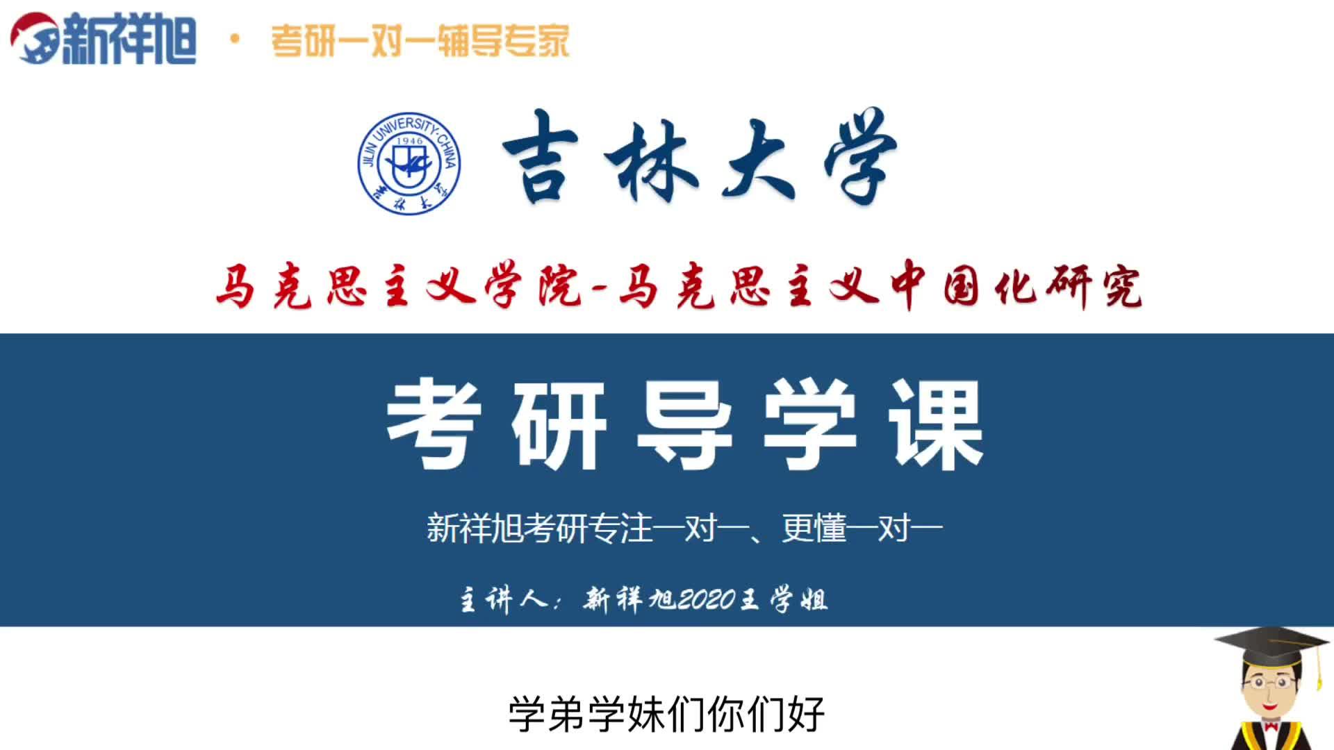 【新祥旭考研】吉林大学马院中国化研究专业考研学姐导学课.MP4
