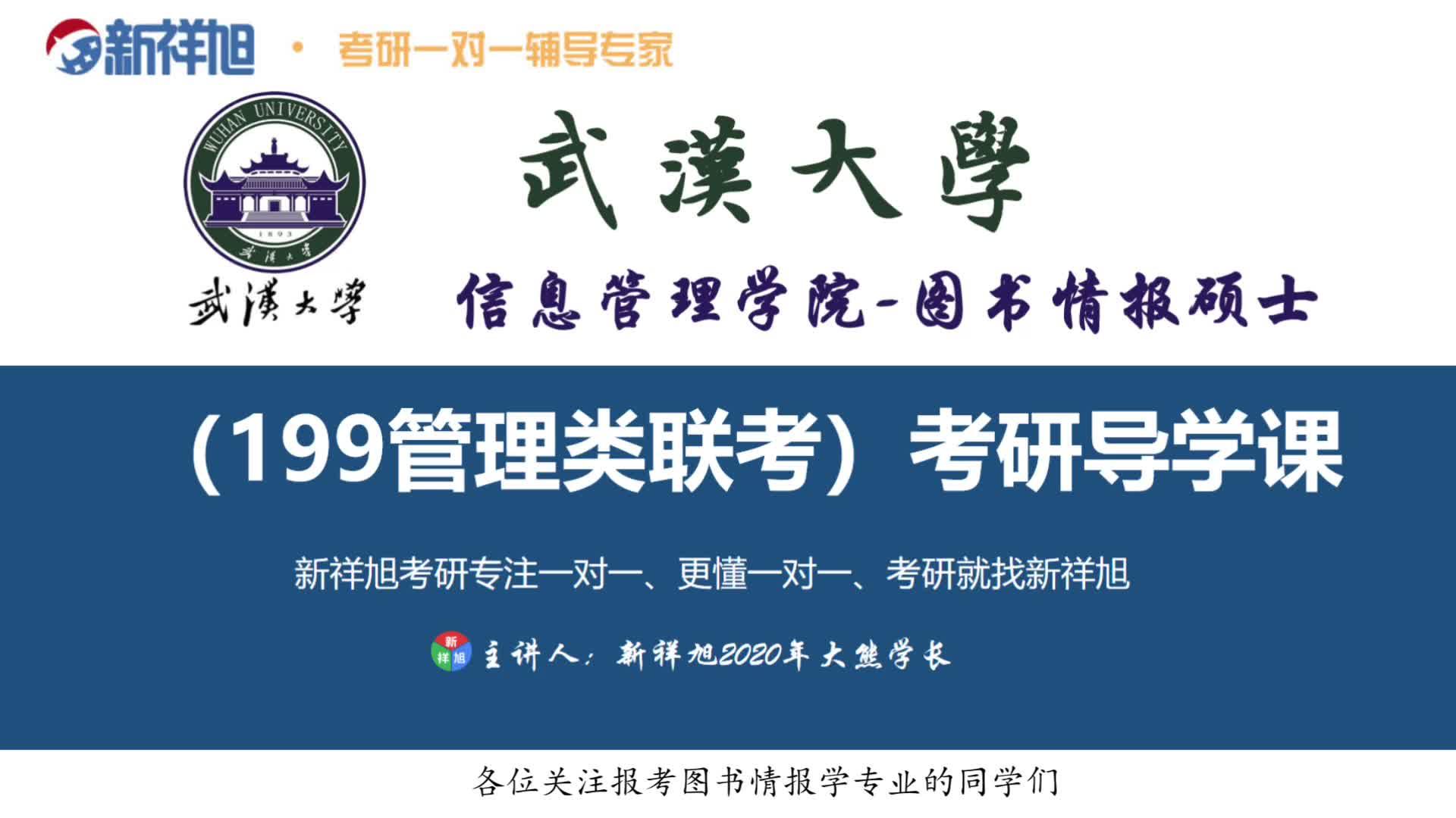 【新祥旭考研】武汉大学信管学院-图书情报(199管理类联考)考研导学课.MP4