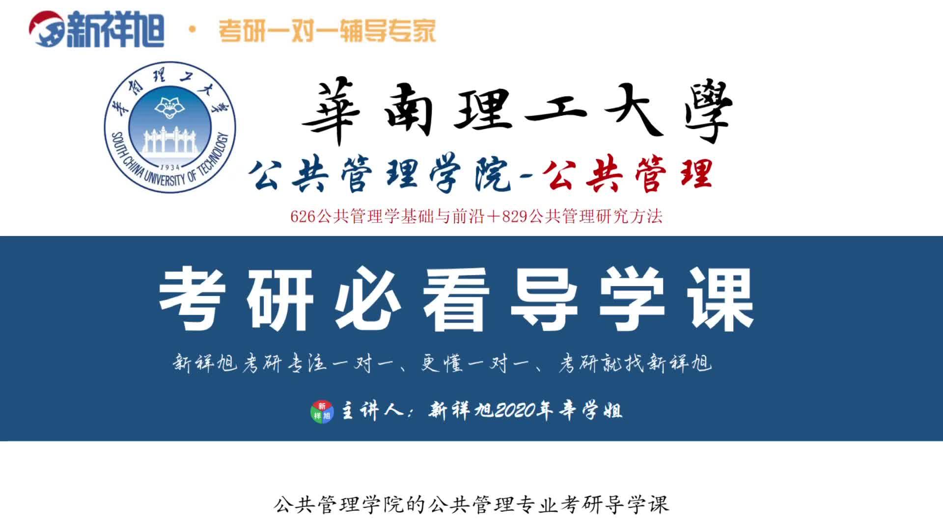【新祥旭】华南理工大学公共管理(学硕)2020考情分析-考研必看导学课.MP4