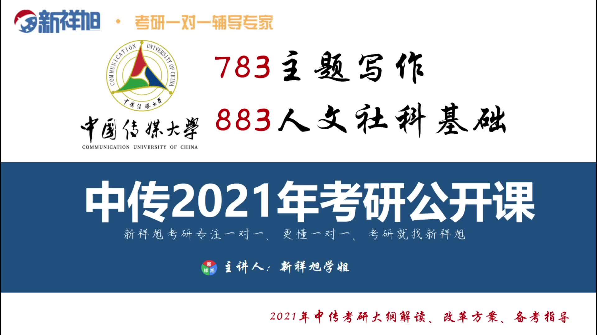 【新祥旭考研】2021年中国传媒大学783主题写作883人文社科基础改革考试大纲解读.MP4