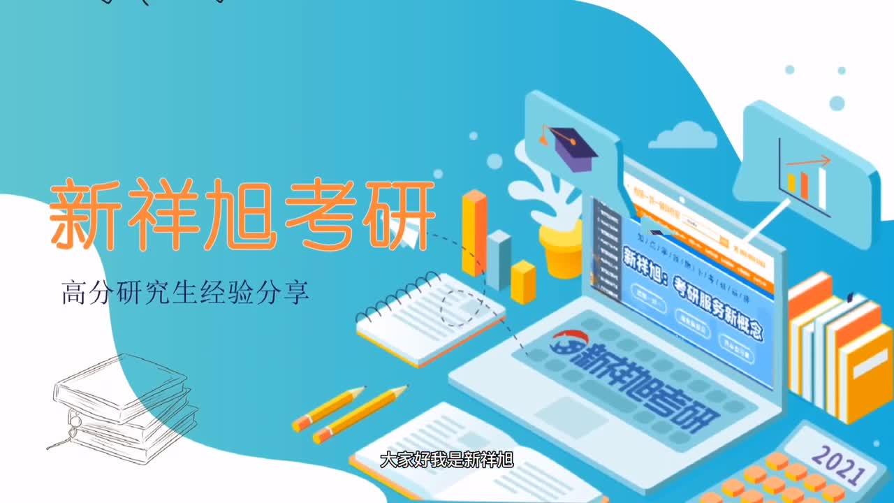新祥旭】2022考研-北京大学汇丰商学院西方经济学考研经验备考指导