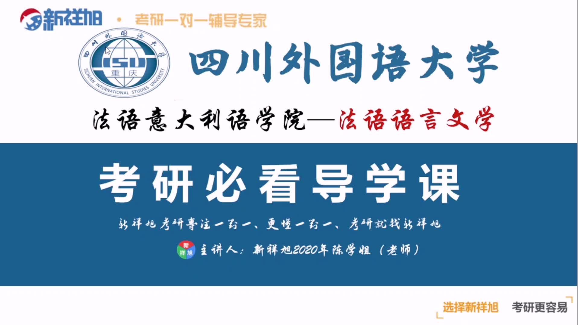 四川外国语大学法语语言文学考研必看导学课.mp4