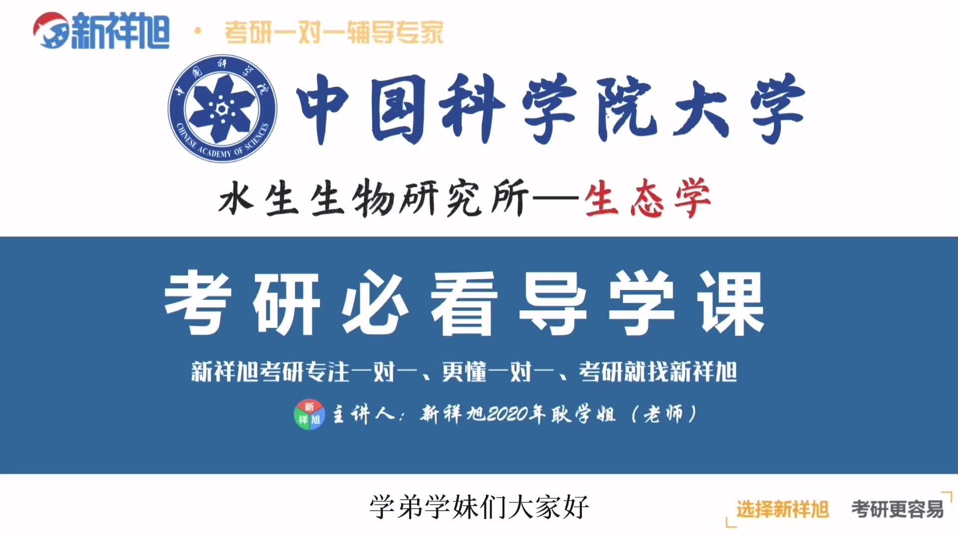 中国科学院大学生态学考研必看导学课.mp4