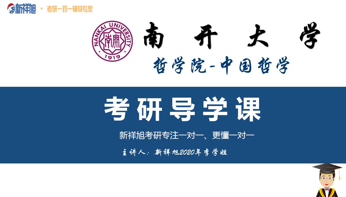 新祥旭考研】南开大学中国哲学考研全方位备考指南.MP4